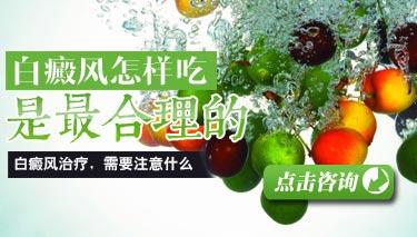 白癜风饮食治疗方法
